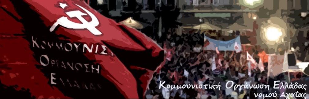 Κομμουνιστική Οργάνωση Ελλάδας Ν. Αχαΐας