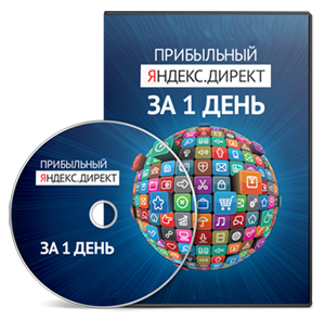 Прибыльный Яндекс.Директ за один день - автор видеокурса Николай Спиряев.