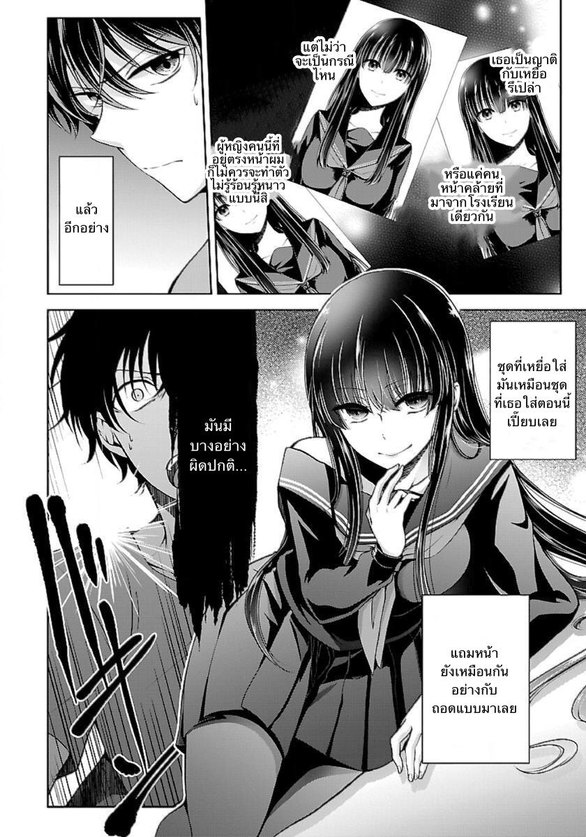 Namae no nai Kaibutsu-ตอนที่ 5