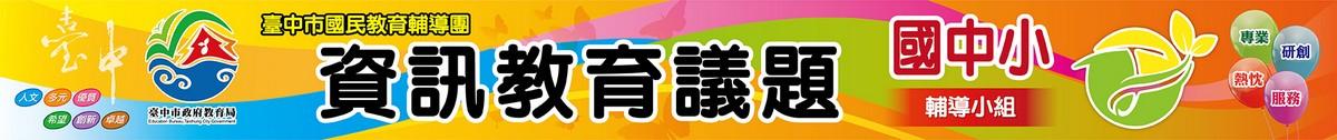 臺中市國教輔導團資訊教育輔導小組