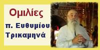 ΟΜΙΛΙΕΣ π. ΕΥΘΥΜΙΟΥ