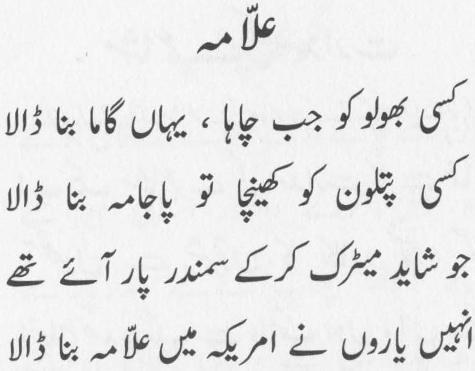 Children Urdu Poetry Funny