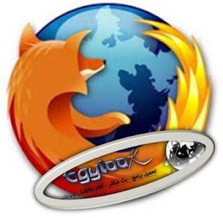 تحميل برنامج موزيلا فايرفوكس عربي مجانا 2014 أفضل برامج تصفح الانترنت