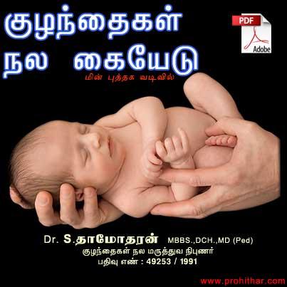குழந்தை நல கையேடு, கும்பகோணம், மருத்துவர், தாமோதரன், www.prohithar.com