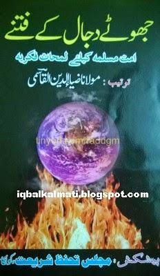 Jhotay Dajjal K Fitnay Book by Zia Uddin