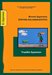 http://ebooks.edu.gr/courses/DSGL101/document/4bd81dceerdk/523c38f4yufi/523c392bccoe.pdf