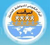 المركز الكويتي للمواطنة الفاعلة