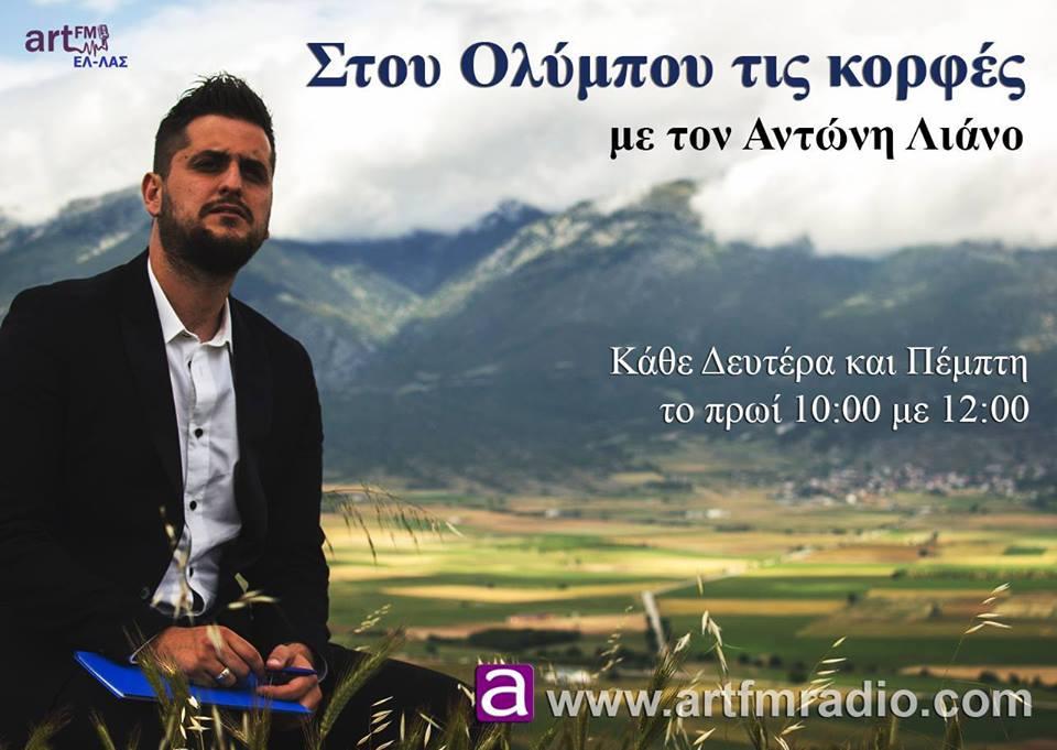 Ακούστε.....LIVE