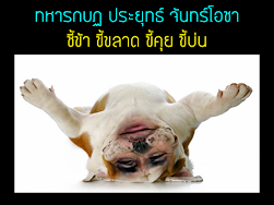 ทหารกบฏ ประยุทธ์ จันทร์โอชา...