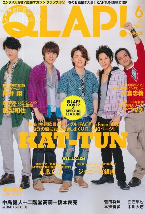 QLAP! (クラップ) June 2013  KAT-TUN