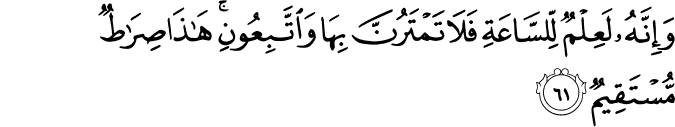 Surat Az-Zukhruf Ayat 61