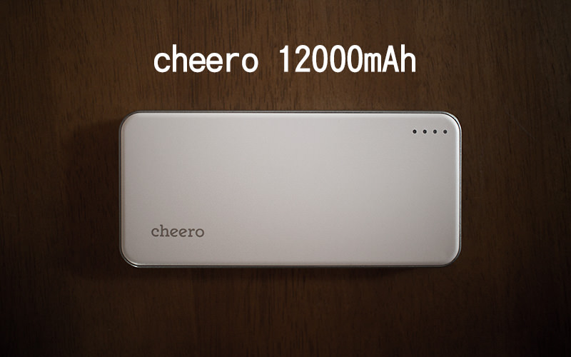 『cheero Energy Plus 12000mAh』を開けちゃう!