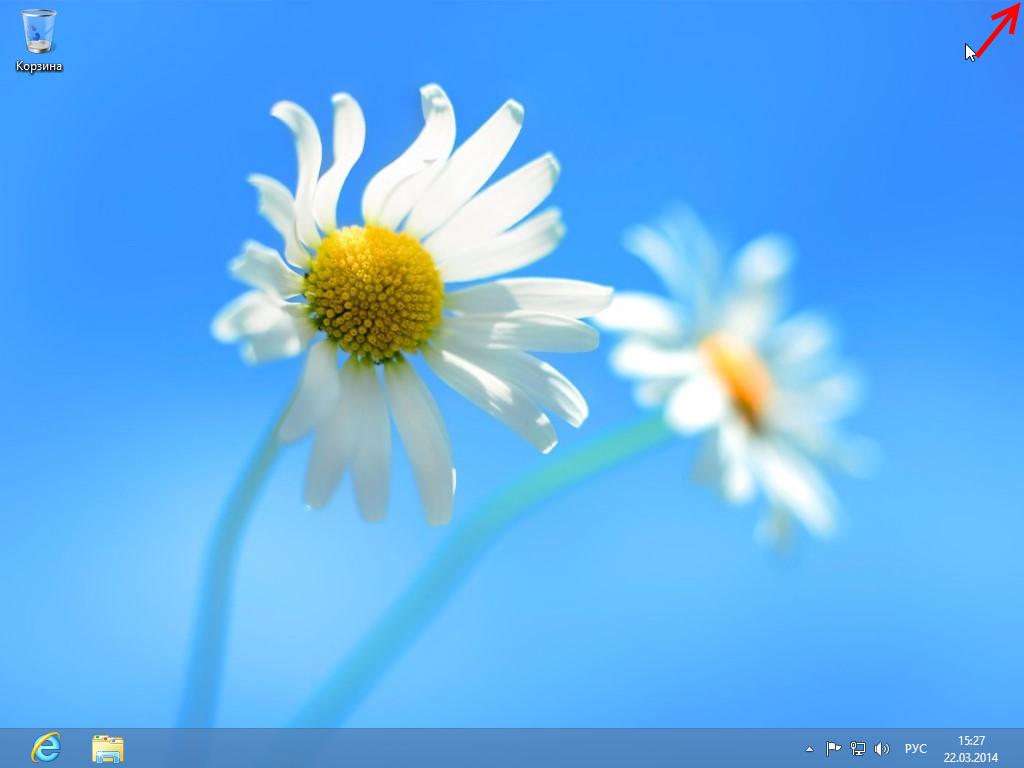 44_Установка Windows 8 - Наведение указателя мыши в угол.png