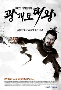 King Gwanggaeto the Great - 광개토대왕 (廣開土太王)