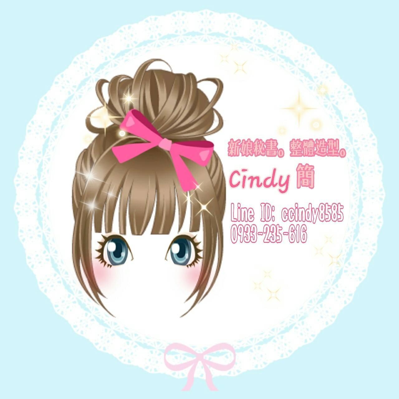 Cindy 簡