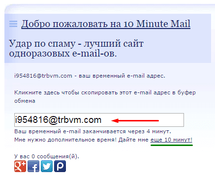 одноразовая почта на 10 минут