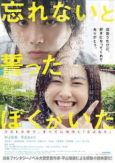 Film Forget Me Not (2015)