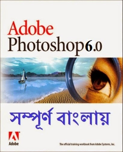 Graphic design bangla book free download — photo 1