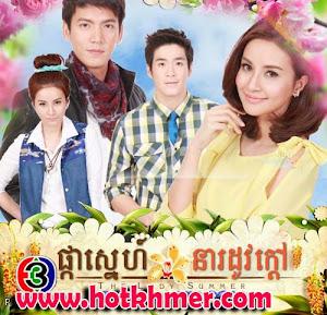 Pka Sne Rodov Kdav [24 End] Thai Lakorn Khmer Movie