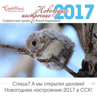 Новогоднее настроение 2017