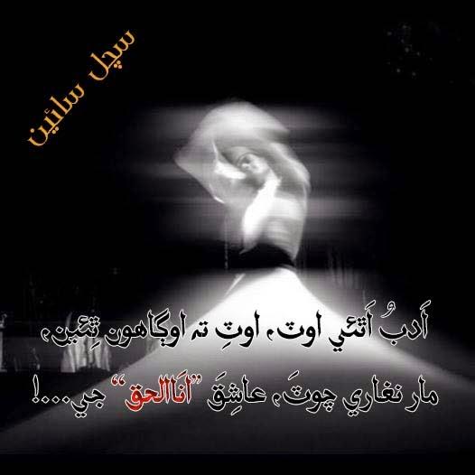 Sufi Poetry | Sufism Poetry urdu Poetry