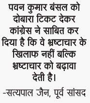 पवन कुमार बंसल को दोबारा टिकट देकर कांग्रेस ने साबित कर दिया है कि वे भ्रष्टाचार के खिलाफ नहीं बल्कि भ्रष्टाचार को बढ़ावा देती है - सत्य पाल जैन, पूर्व सांसद