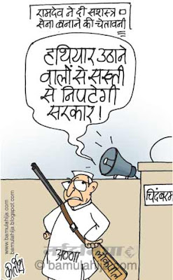 anna hazare cartoon, baba ramdev cartoon, corruption cartoon, corruption in india, indian political cartoon, chidambaram cartoon