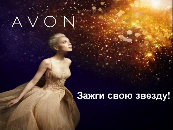 Сетивой маркетинг с avon яндекс директ мобильные объявления