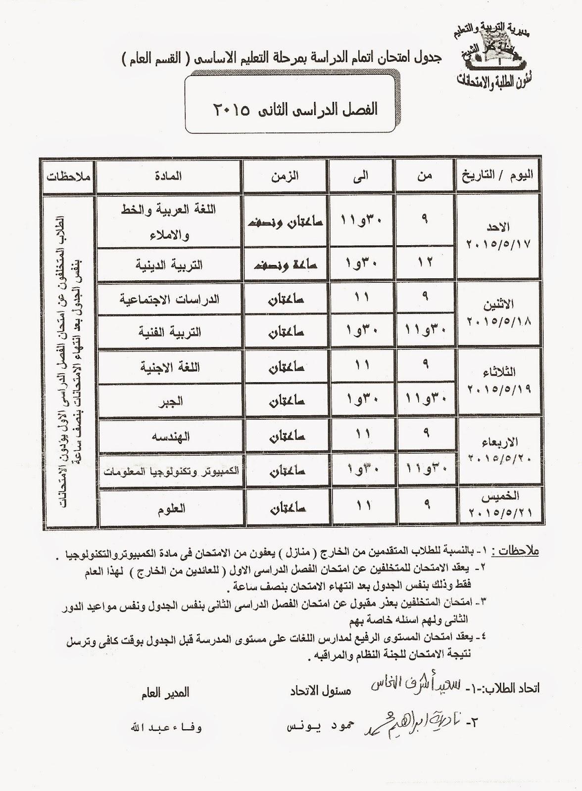 جداول كل فرق كفر الشيخ أخر العام2015 امتحانات ابتدائى و إعدادى و ثانوى جدو%D