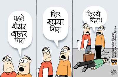 share market, business cartoon, common man cartoon, cartoons on politics, indian political cartoon
