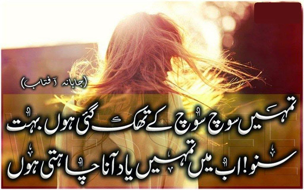 Download Urdu Poetry HD Wallpapers, Photos, Images, Cards