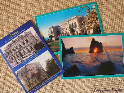 открытка почтовая