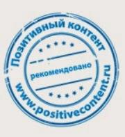 Наш Блог рекомендован Позитивным Контентом