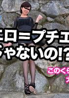 Muramura 083014_122 着エロ=着たままエッチで露出は少ない簡単なお仕事のはずが全然ばっちり見えるセックスになりました