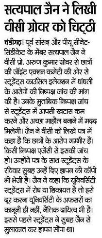 पूर्व सांसद और पीयू सीनेट-सिंडिकेट के मेंबर सत्य पाल जैन ने वीसी प्रो. अरुण कुमार ग्रोवर से छात्रों की जॉइंट एक्शन कमेटी की ओर से स्टूडेंट्स काउंसिल इलेक्शन में धांधली के आरोपों की निपक्ष जांच की मांग की है।