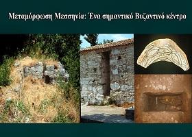 Μεταμόρφωση Μεσσηνίας : Ένα σημαντικό Βυζαντινό κέντρο