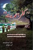 کفر احمدیت