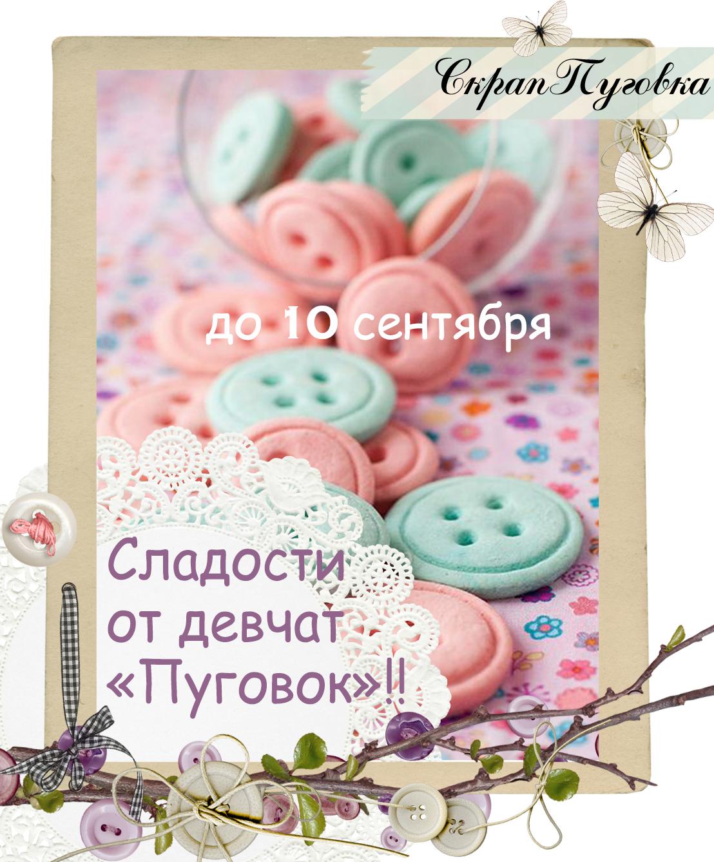 7 конфет от дизайнеров!!! до 10 сентября
