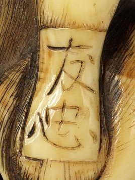 Signatur Tomotada, netsuke, elfenben, 1700-tal.