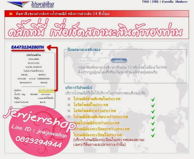 http://track.thailandpost.co.th/trackinternet/Default.aspx