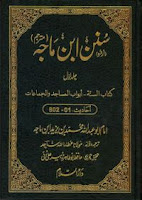 kitab-hadits-sunan-ibnu-majah-shahih-alalbani