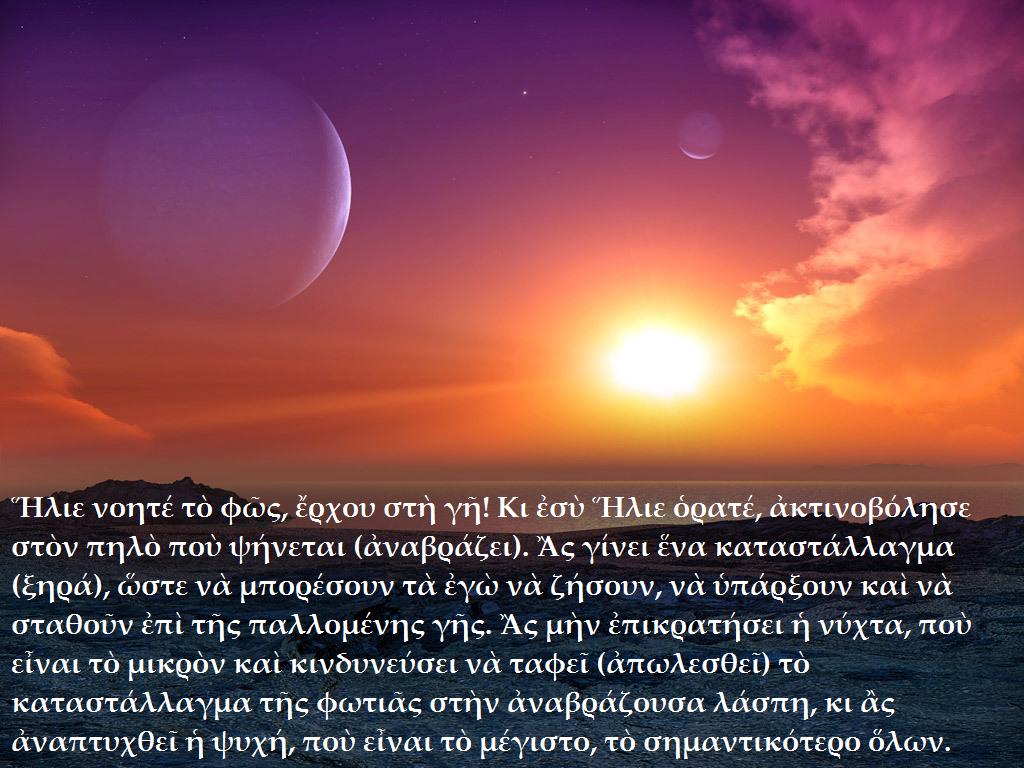 Ὕμνος εἰς τὸ φῶς καὶ τὴν ψυχή