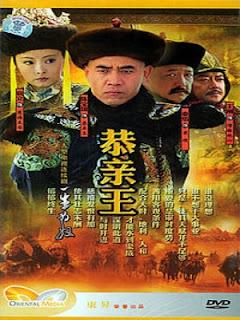 Cung Thân Vương - Sigh Of The Highness