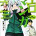 Ero Manga Sensei - Imouto to Akazu no Ma [Light Novel]