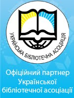 Бібліотека - офіційний партнер УБА