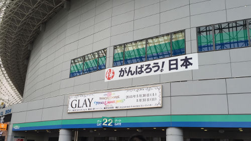 GLAY東京ドームの入場口