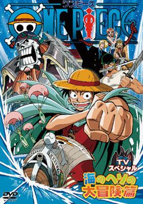 MANGA / ANIME : One Piece Special_1_DVD