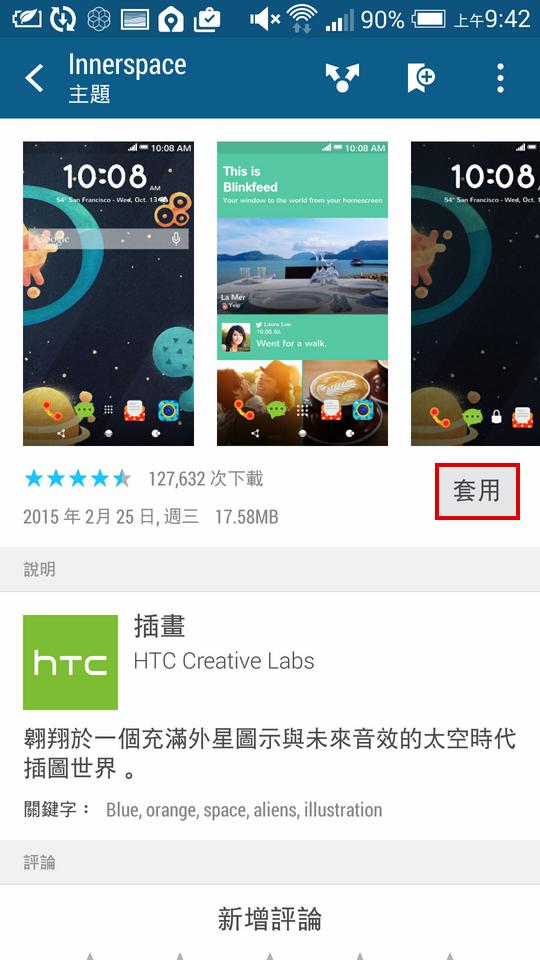 2015 05 11%2B01.42.17 - 千呼萬喚!HTC Sense更新後終於可以自訂主題了!