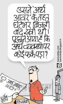 earth hour, pollution cartoon, economic growth, economy, business cartoon, finance, chidambaram cartoon, indian political cartoon