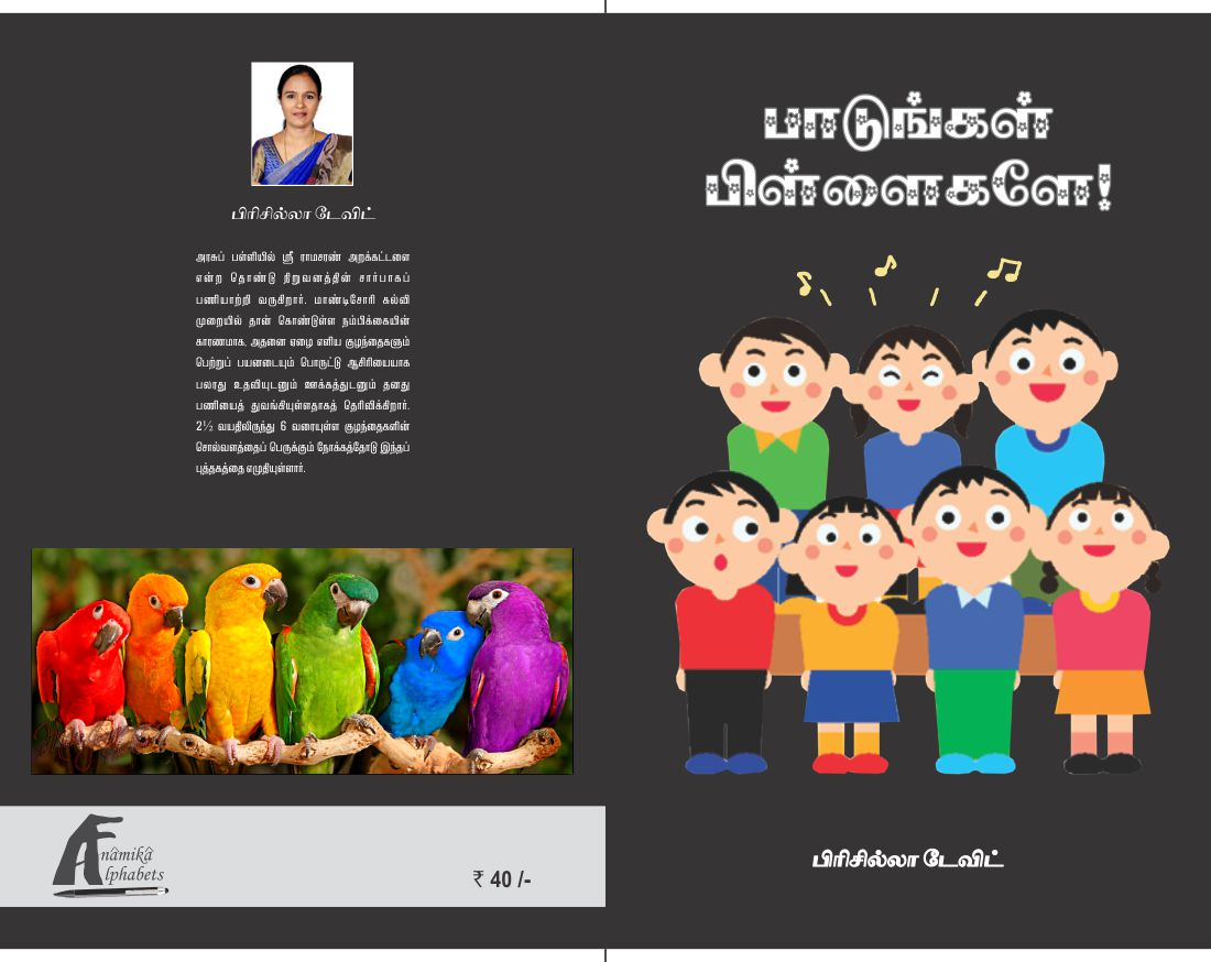 BOOKS from ANAAMIKAA ALPHABETS